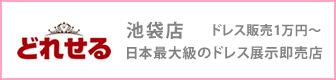 ウェディングドレス日本最大級アウトレットセール店 どれせる